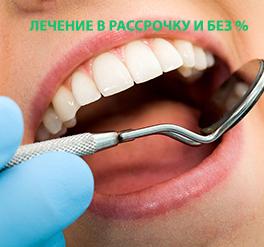 Лечение зубов в рассрочку и без %